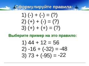 Сформулируйте правила: (-) + (-) = (?) (+) + (-) = (?) (+) + (+) = (?) 44 + 1