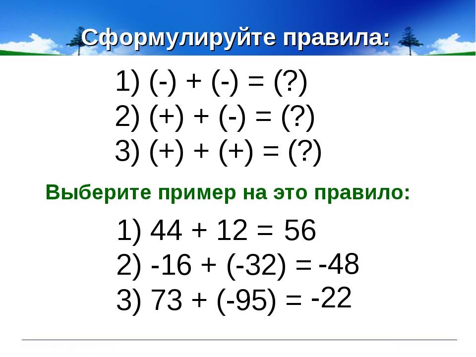 Сформулируйте правила: (-) + (-) = (?) (+) + (-) = (?) (+) + (+) = (?) 44 + 1...