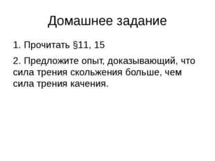 Домашнее задание 1. Прочитать §11, 15 2. Предложите опыт, доказывающий, что с