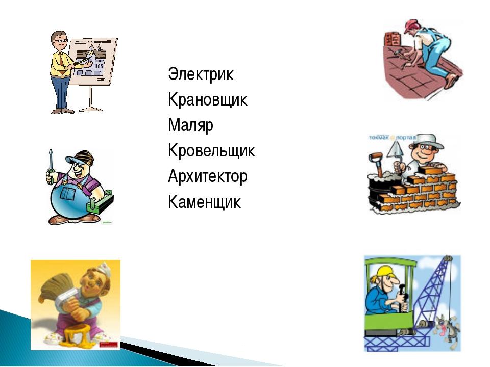 Электрик Крановщик Маляр Кровельщик Архитектор Каменщик