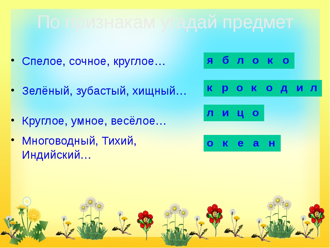 По признакам угадай предмет Спелое, сочное, круглое… Зелёный, зубастый, хищн...