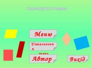 Паралелограм Прямокутник Ромб Квадрат Вихід
