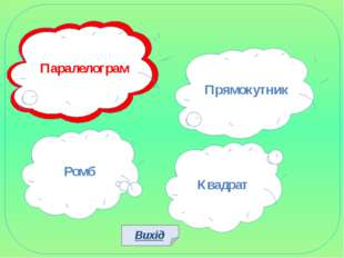 Пустова Ольга Миколаївна Вчитель математики I категорії Навчально-виховний к