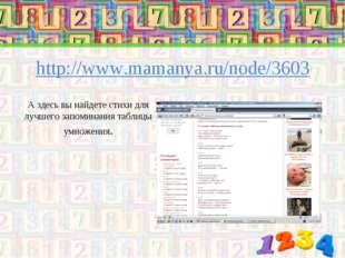 http://www.mamanya.ru/node/3603 А здесь вы найдете стихи для лучшего запомина