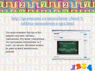 http://igraemsami.ru/umnozhenie-chisel/3-tablitsa-umnozheniya-igra.html Эта и