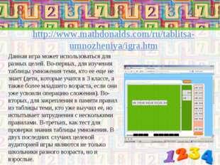 http://www.mathdonalds.com/ru/tablitsa-umnozheniya/igra.htm Данная игра может