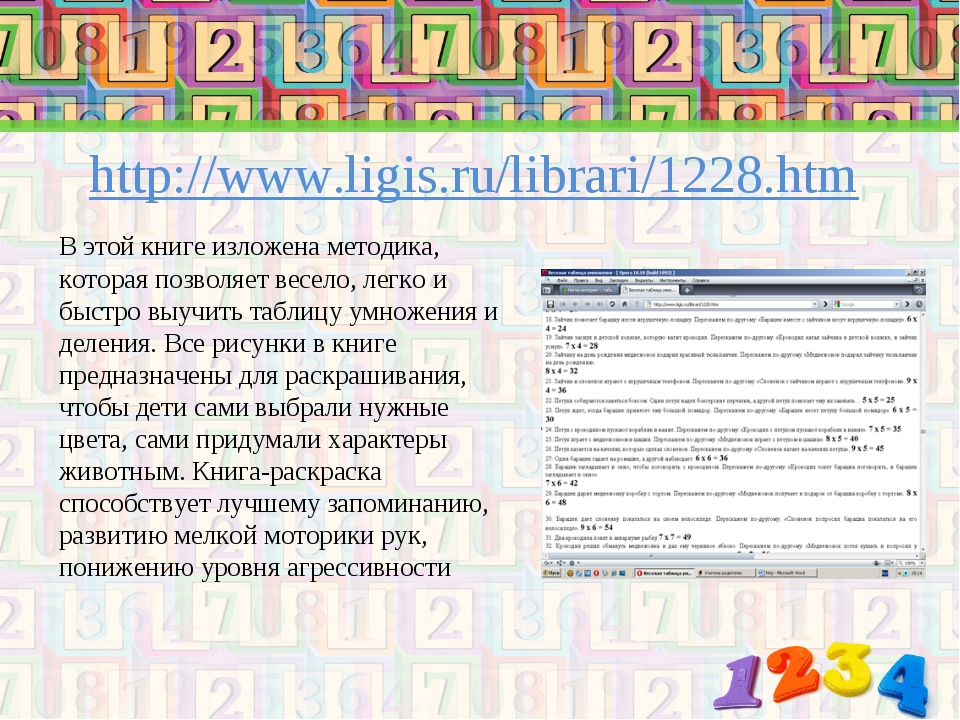 http://www.ligis.ru/librari/1228.htm В этой книге изложена методика, которая...