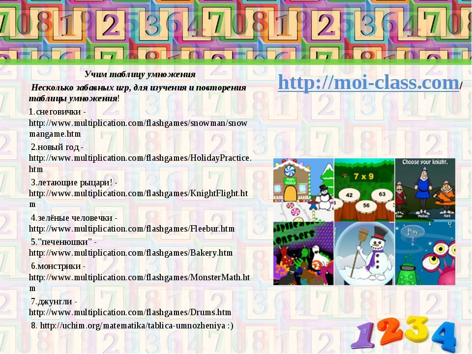 Учим таблицу умножения Несколько забавных игр, для изучения и повторения табл...