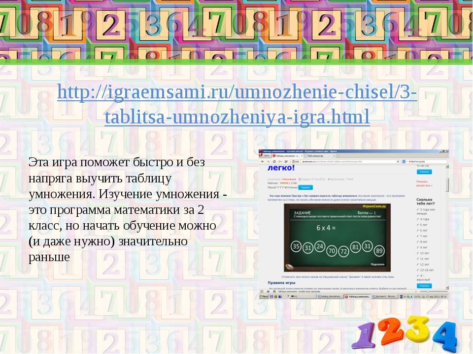 http://igraemsami.ru/umnozhenie-chisel/3-tablitsa-umnozheniya-igra.html Эта и...
