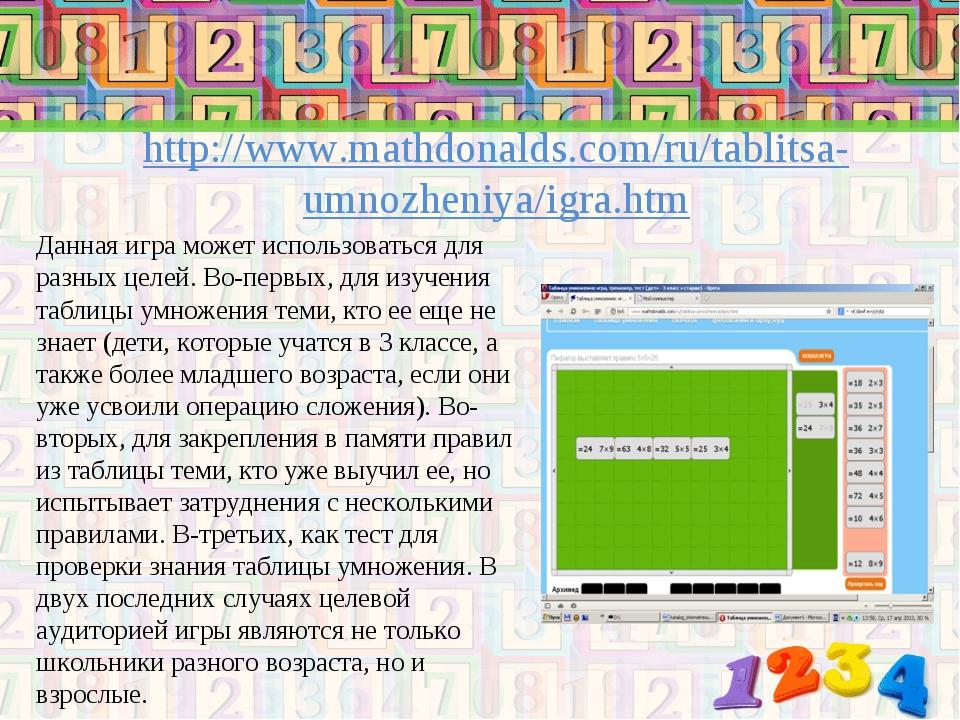 http://www.mathdonalds.com/ru/tablitsa-umnozheniya/igra.htm Данная игра может...