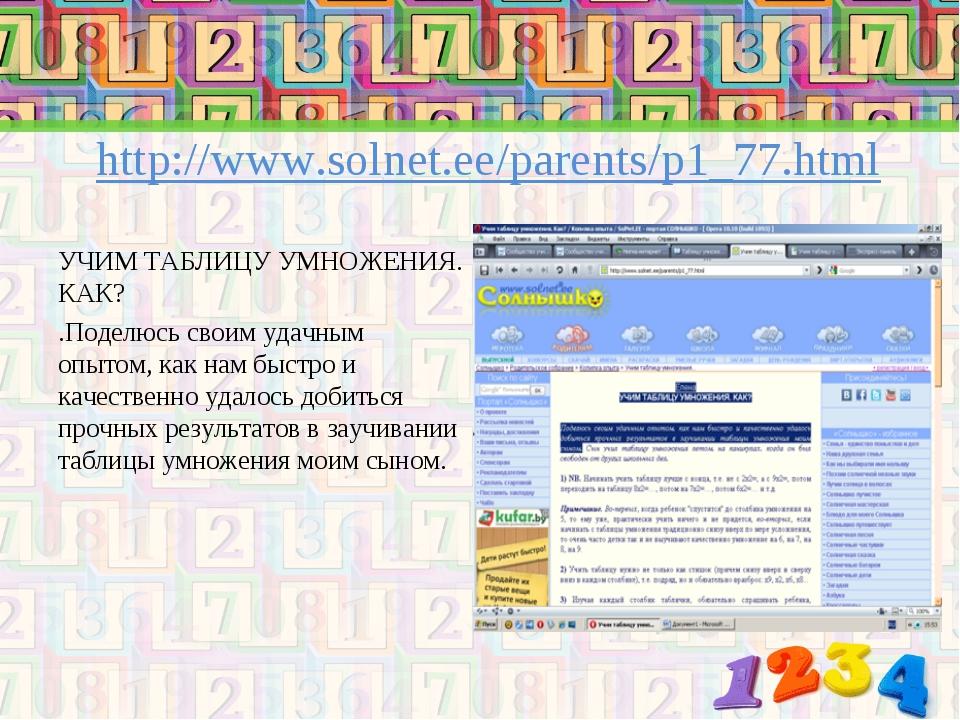 http://www.solnet.ee/parents/p1_77.html УЧИМ ТАБЛИЦУ УМНОЖЕНИЯ. КАК? .Поделюс...