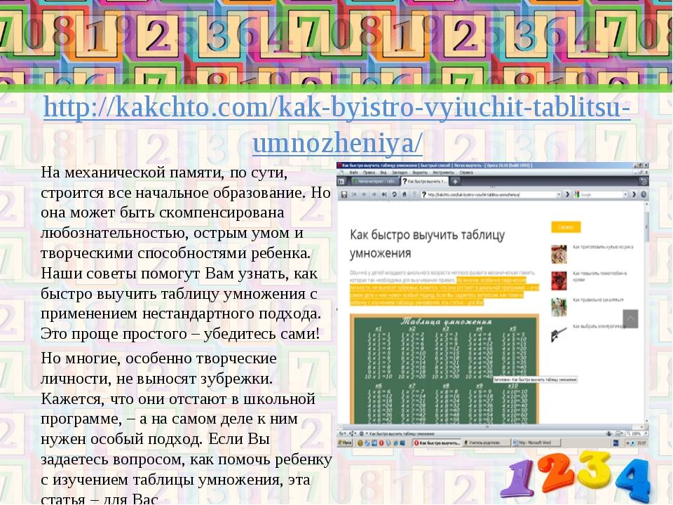 http://kakchto.com/kak-byistro-vyiuchit-tablitsu-umnozheniya/ На механической...