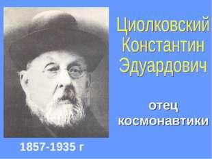 отец космонавтики 1857-1935 г