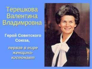 Герой Советского Союза, первая в мире женщина-космонавт