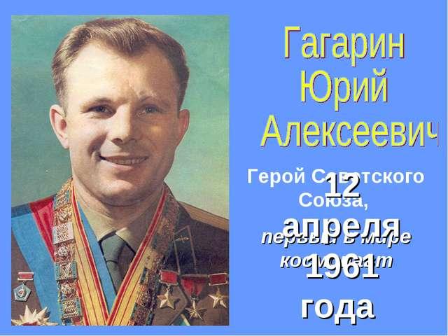 Герой Советского Союза, первый в мире космонавт 12 апреля 1961 года