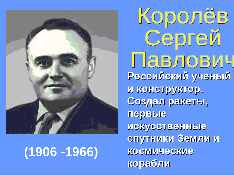 Российский ученый и конструктор. Создал ракеты, первые искусственные спутники...