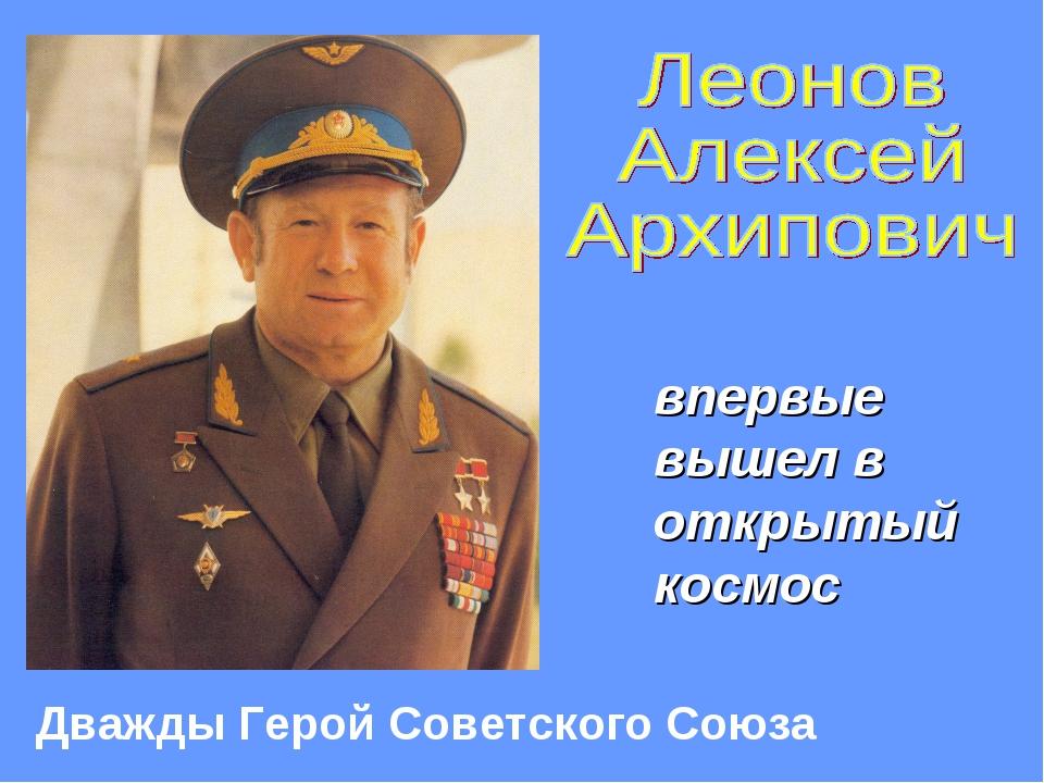 впервые вышел в открытый космос Дважды Герой Советского Союза