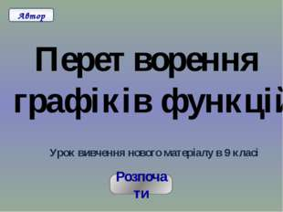 y = - f (x) y = f (x) ± a y = f (x ± a) y = f (- x) y = k·f (x) y = f (kx) В