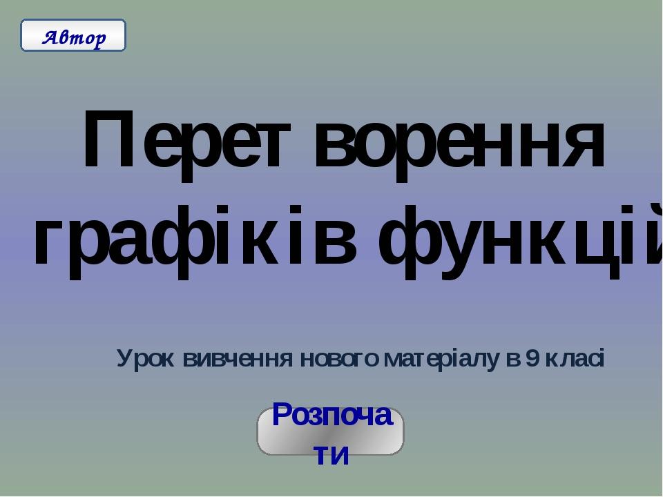 y = - f (x) y = f (x) ± a y = f (x ± a) y = f (- x) y = k·f (x) y = f (kx) В...