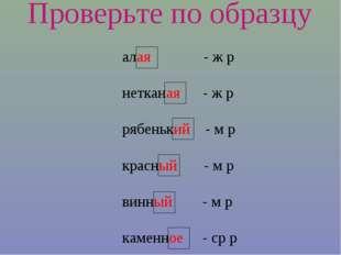 Проверьте по образцу алая - ж р нетканая - ж р рябенький - м р красный - м р