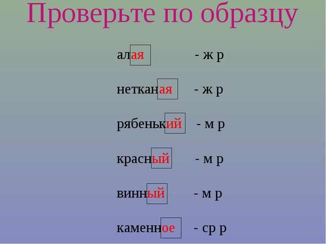 Проверьте по образцу алая - ж р нетканая - ж р рябенький - м р красный - м р...