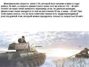 Максимальная скорость танка Т-34, который был лучшим в мире в годы войны, 55