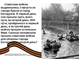 Советские войска выдвинулись 3 августа из города Курска в город Богодухов. В