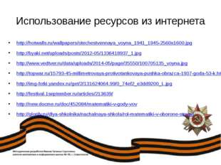 Использование ресурсов из интернета http://hotwalls.ru/wallpapers/otechestven