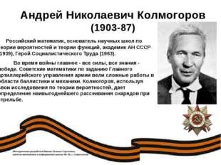 Андрей Николаевич Колмогоров (1903-87) Российский математик, основатель научн