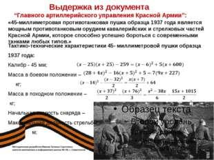 """Выдержка из документа """"Главного артиллерийского управления Красной Армии"""": «4"""