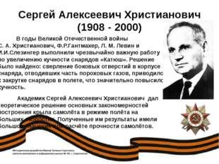 Сергей Алексеевич Христианович (1908 - 2000) В годы Великой Отечественной вой