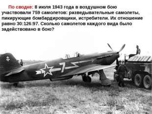 По сводке: 8 июля 1943 года в воздушном бою участвовали 759 самолетов: разве