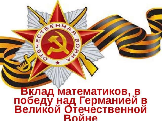 Вклад математиков, в победу над Германией в Великой Отечественной Войне