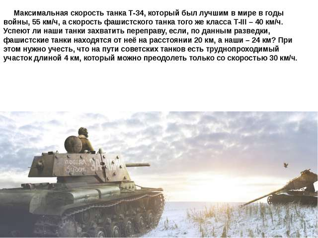 Максимальная скорость танка Т-34, который был лучшим в мире в годы войны, 55...