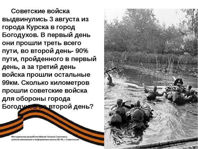 Советские войска выдвинулись 3 августа из города Курска в город Богодухов. В...