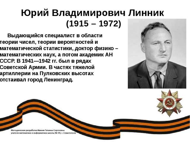 Юрий ВладимировичЛинник (1915 – 1972) Выдающийся специалист в области теори...