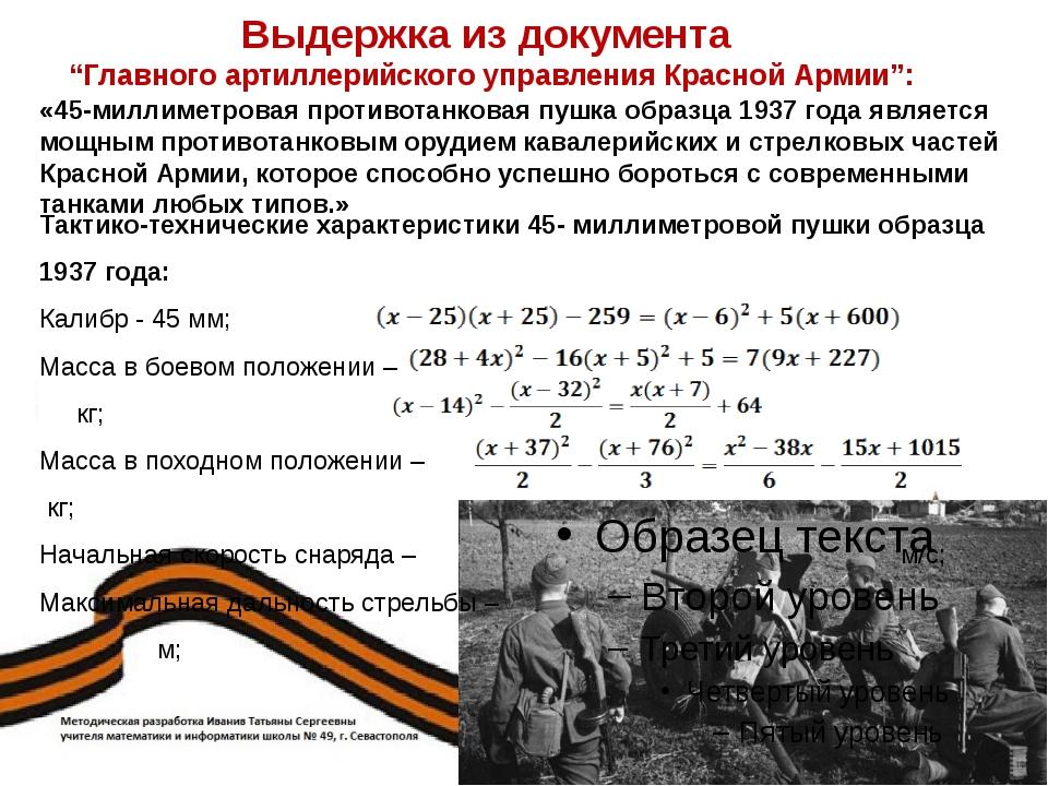 """Выдержка из документа """"Главного артиллерийского управления Красной Армии"""": «4..."""