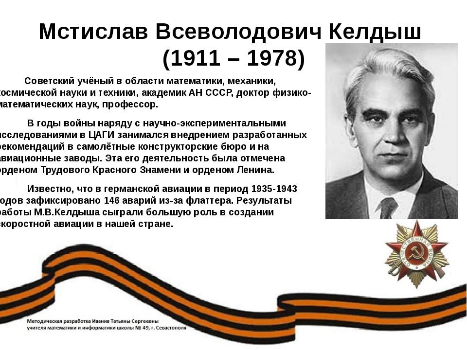 Мстислав ВсеволодовичКелдыш (1911 – 1978) Советский учёный в области матема...