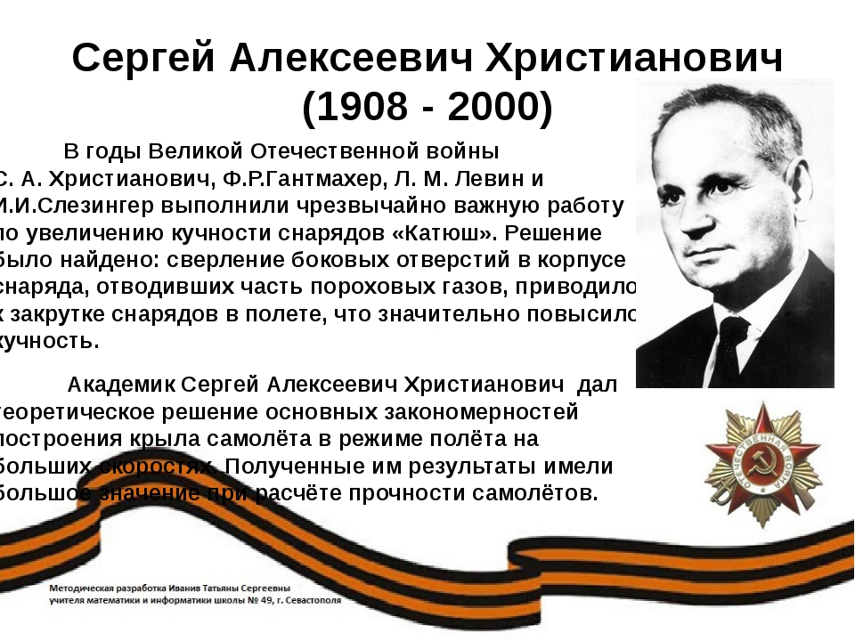 Сергей Алексеевич Христианович (1908 - 2000) В годы Великой Отечественной вой...