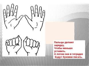 Пальцы делают зарядку, Чтобы меньше уставать. А потом они в тетрадке Будут б