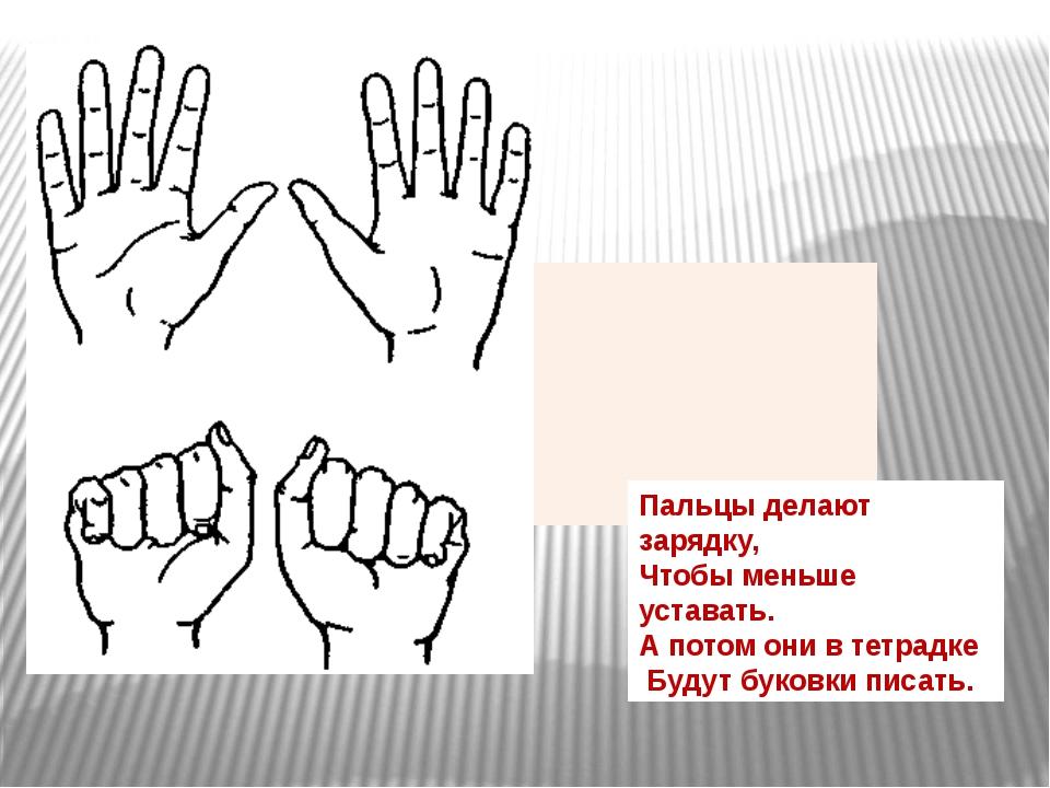 Пальцы делают зарядку, Чтобы меньше уставать. А потом они в тетрадке Будут б...