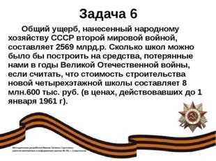 Задача 6 Общий ущерб, нанесенный народному хозяйству СССР второй мировой войн