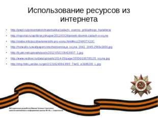Использование ресурсов из интернета http://pwpt.ru/presentation/matematika/za