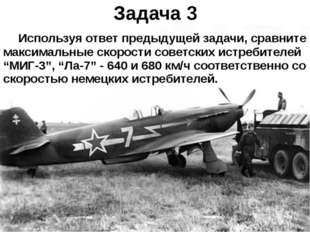 Используя ответ предыдущей задачи, сравните максимальные скорости советских