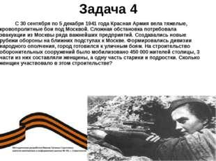 Задача 4 С 30 сентября по 5 декабря 1941 года Красная Армия вела тяжелые, кро