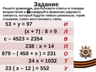 Решите уравнения, расположите ответы в порядке возрастания и расшифруйте фами