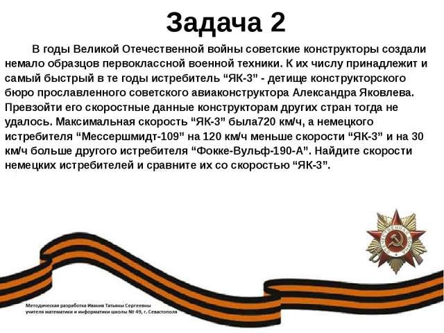 Задача 2 В годы Великой Отечественной войны советские конструкторы создали не...