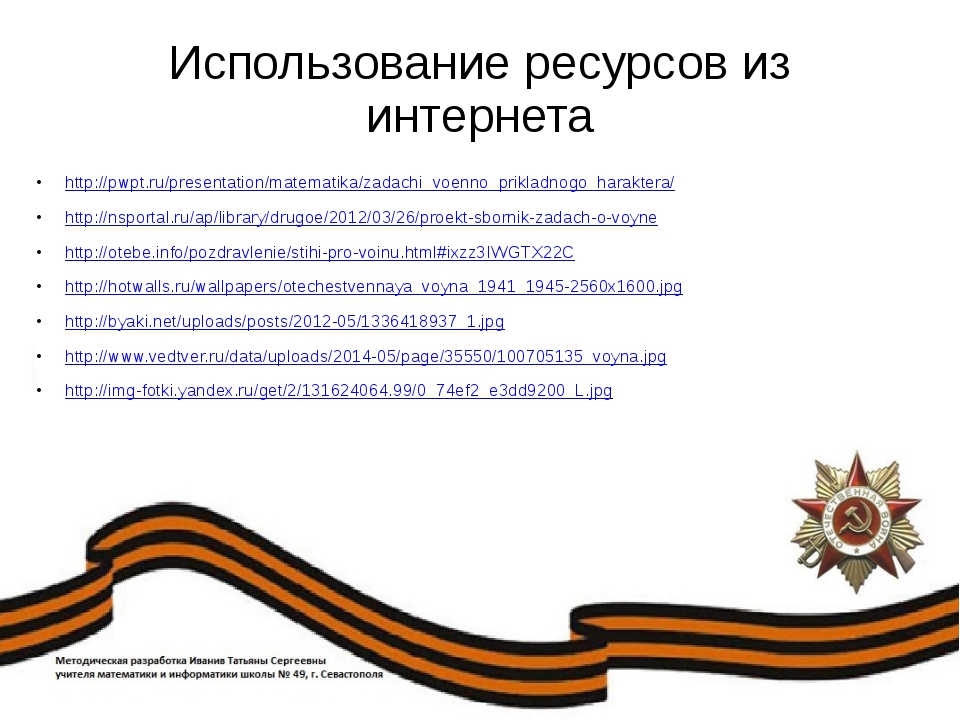 Использование ресурсов из интернета http://pwpt.ru/presentation/matematika/za...