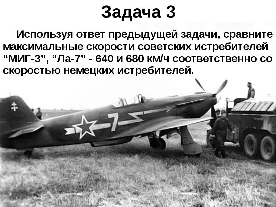 Используя ответ предыдущей задачи, сравните максимальные скорости советских...
