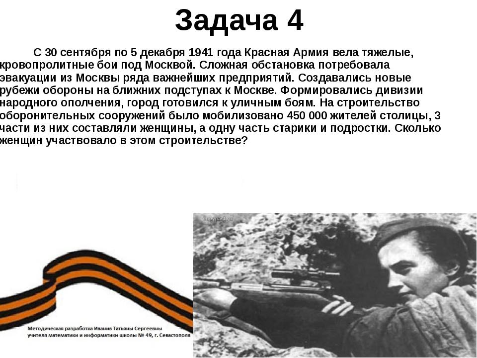 Задача 4 С 30 сентября по 5 декабря 1941 года Красная Армия вела тяжелые, кро...